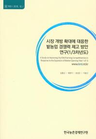 시장 개방 확대에 대응한 밭농업 경쟁력 제고 방안 연구(1/3차년도)