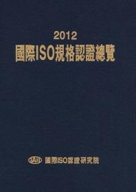국제ISO규격인증총람(2012)