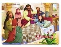 감사 퍼즐 성경: 달리다굼(56조각)