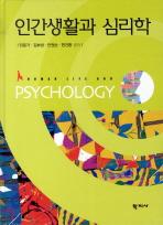 인간생활과 심리학