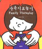 가족치료놀이(FAMILY THERAPLAY)