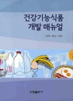 건강기능식품 개발 매뉴얼