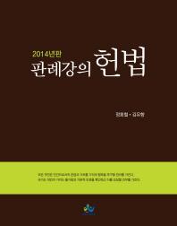 판례강의 헌법(2014)(인터넷전용상품)