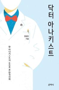 닥터 아나키스트