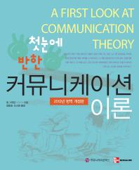 첫눈에 반한 커뮤니케이션 이론(2012)