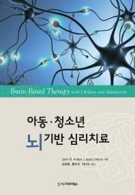 아동 청소년 뇌 기반 심리치료