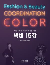패션&뷰티 코디네이터를 위한 색채 15강