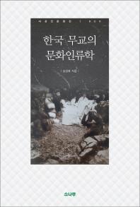 한국 무교의 문화인류학