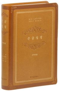 큰글성경(브라운)(특대)(단본)(무지퍼)(개역한글판)(색인)