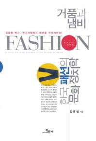 거품과 냄비: 한국패션의 문화정치학