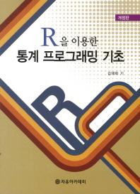 R을 이용한 통계 프로그래밍  기초