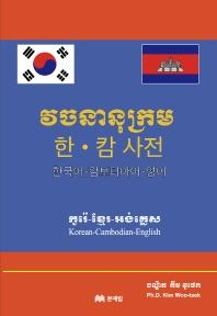 한캄 사전: 한국어-캄보디아어-영어