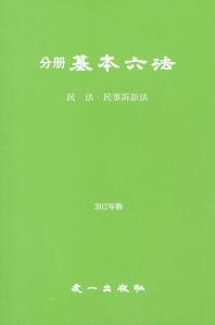 분책 기본육법(민법 민사소송법)(2012)