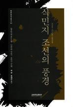 식민지 조선의 풍경