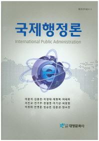 국제행정론