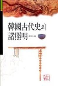 한국고대사의 제조명