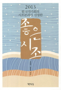 한국작가회의 시조분과가 선정한 좋은시조(2013)