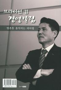 브라이언 김 경영칼럼: 영혼을 움직이는 리더쉽
