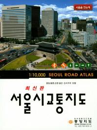 서울시교통지도(1:10,000)