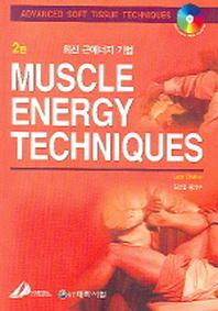 최근 근에너지 기법