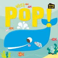 바다 POP!