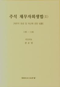 주석 채무자회생법(II)