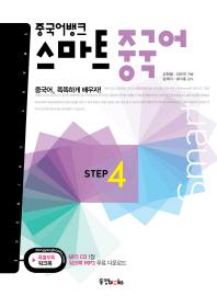 중국어뱅크 스마트 중국어 STEP. 4