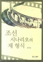 조선 시나리오의 제형식
