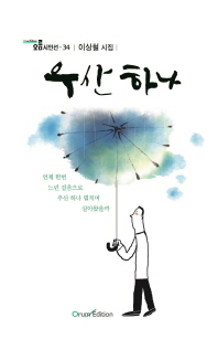 우산 하나