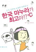 한국 마누라가 최고야 !?