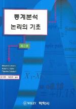 통계분석 논리의 기초(제2판)