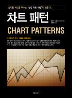 차트 패턴
