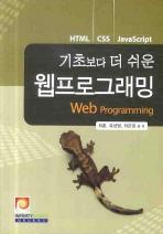 기초보다 더 쉬운 웹 프로그래밍