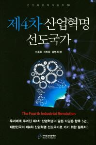 제4차 산업혁명 선도국가
