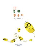 IT 공학 한국어