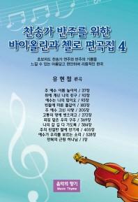 찬송가 반주를 위한 바이올린과 첼로 편곡집. 4