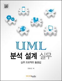 UML 분석 설계 실무: 실무 프로젝트 활용법