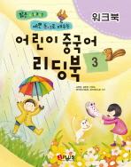 짧은 이야기 예쁜 동시로 배우는 어린이 중국어 리딩북. 3(워크북)