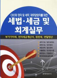 CEO와 경리 및 세무 재무담당자를 위한 세법 세금 및 회계실무