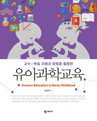교수-학습 모형과 방법을 활용한 유아과학교육