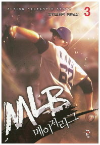 MLB 메이저리그. 3