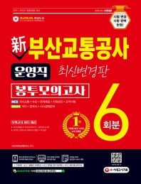 신 부산교통공사 운영직 봉투모의고사 6회분(2021)