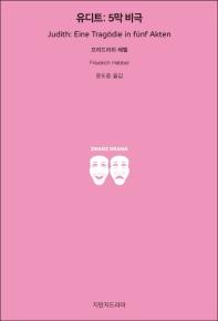 유디트: 5막 비극