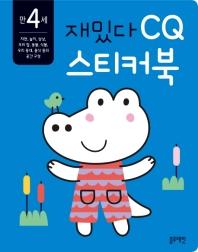 재밌다 CQ 스티커북: 만 4세