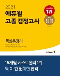 에듀윌 고졸 검정고시 핵심총정리(2021)