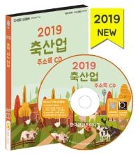 축산업 주소록(2019)(CD)