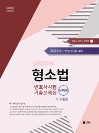 Union 형소법 변호사시험 기출문제집. 1: 기출편(선택형)(2022)