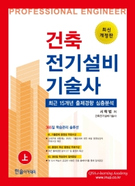 건축 전기설비기술사(상)(2020)