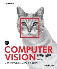컴퓨터 비전(Computer Vision)