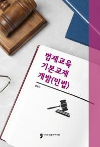 법제교육 기본교재 개발(민법)